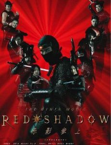 Red Shadow: Akakage