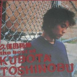 The Best of Kubota Toshinobu
