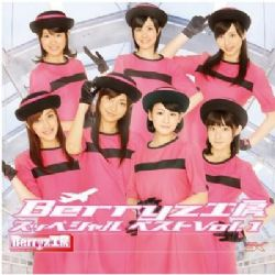 Berryz Kobo Special Best Vol. 1