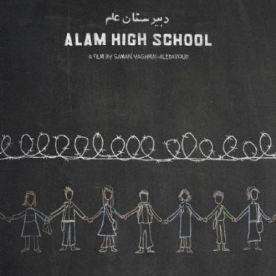 Alam High School