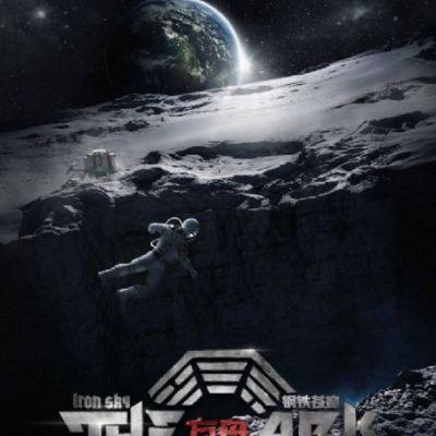 The Ark - An Iron Sky Story