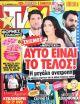Andreas Georgiou, Apostolis Totsikas, Eleni Vaitsou, Brousko - TV 24 Magazine Cover [Greece] (25 October 2014)