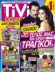 Kenan Imirzalioglu, Bergüzar Korel - Tivi Sirial Magazine Cover [Greece] (30 August 2014)