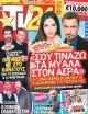 Thanasis Kourlabas, Evagelia Siriopoulou - TV 24 Magazine Cover [Greece] (22 November 2014)