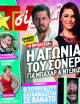 Mine Tugay, Mete Horozoglu - TV Sirial Magazine Cover [Greece] (30 August 2014)